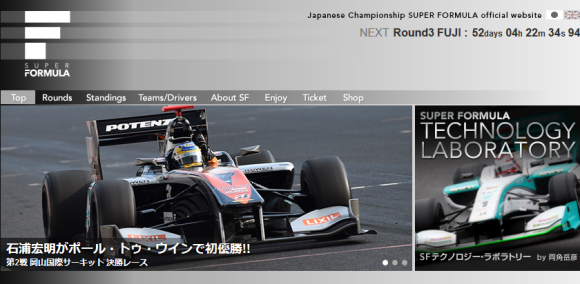 SUPER FORMULA Official Website