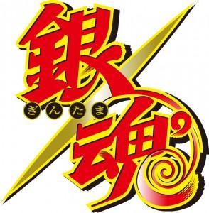 26冬gintama_logo銀魂TV第3期ロゴ-294x300