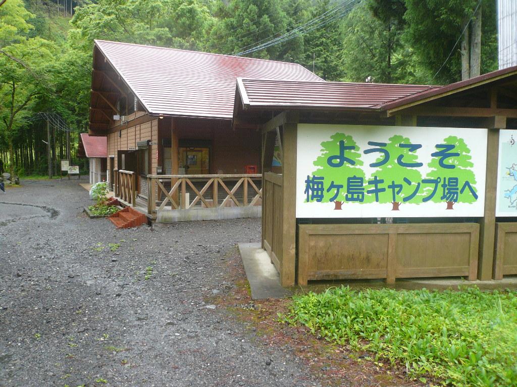 2umegashima.png