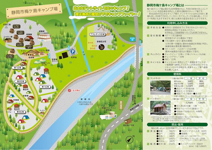 umegashima2.png
