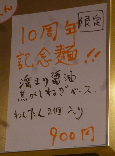はやしまる 10周年記念麺!! メニュー
