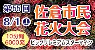sakurahanabi_banner_190x100_20150617104437b48.jpg