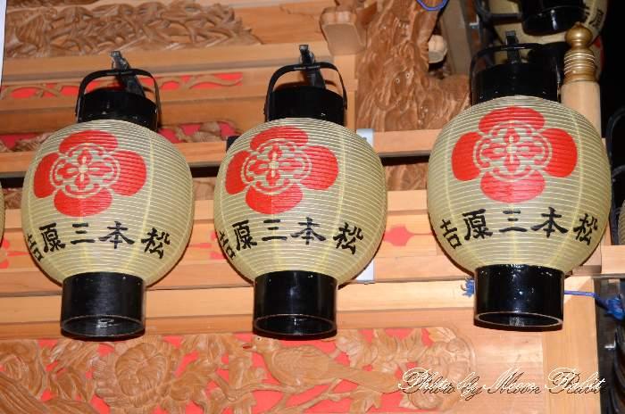 祭り提灯 吉原三本松屋台(吉原三本松だんじり) 西条祭り