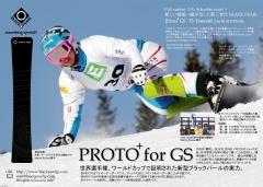 PROTO GS(変換後)