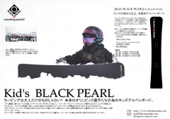 Kids BLACK PEARL(変換後)