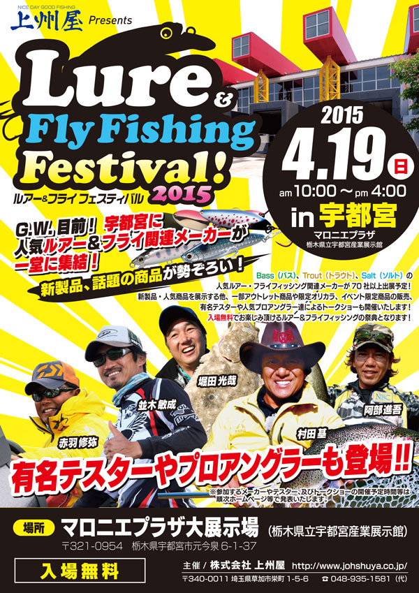 lure_fishing_festival2015hd5.jpg
