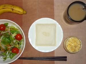 ランチパックピーナッツ,サラダ,スクランブルエッグ,バナナ,コーヒー