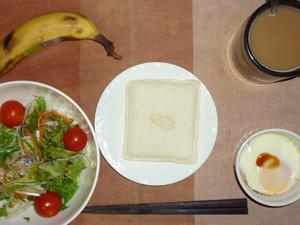 ランチパック ピーナッツ,サラダ,目玉焼き,バナナ,コーヒー