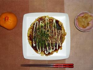 お好み焼き,ジャガイモの甘辛味噌炒め,みかん