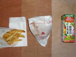 モスバーガー,フレンチフライ(L),野菜ジュース
