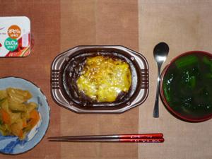 オムハヤシライス,野菜炒めトマト味,ほうれん草のおみそ汁,ヨーグルト