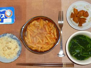 ペンネアラビアータ,マッシュポテト,人参の煮物,ほうれん草スープ,ヨーグルト
