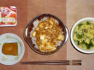 麻婆豆腐丼,カボチャの煮物,玉子と玉葱の中華スープ,ヨーグルト