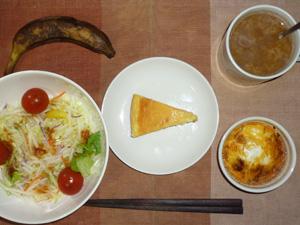 チーズケーキ,サラダ,卵と鶏ひき肉のココット,バナナ,コーヒー