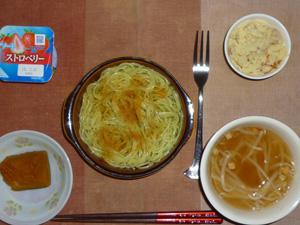 スパゲッティバジルソース,カボチャの煮物,マッシュポテト,もやしのスープ,ヨーグルト