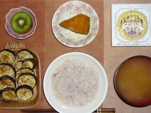 胚芽押麦入り五穀米粥,茄子のオーブン焼き,納豆,カボチャの煮物,ワカメのおみそ汁,キウイフルーツ