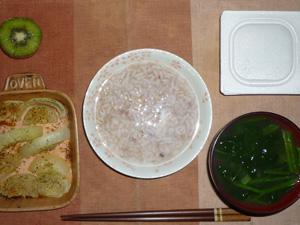 胚芽押麦入り五穀米粥,玉葱のオーブン焼き,納豆,ほうれん草のおみそ汁,キウイフルーツ
