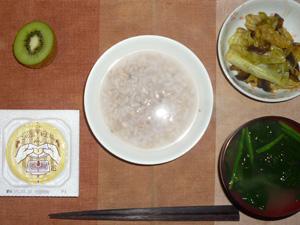 胚芽押麦入り五穀米粥,納豆,茄子とキャベツの甘味噌炒め,ほうれん草のおみそ汁,キウイフルーツ