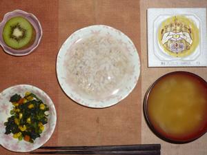 胚芽押麦入り五穀米粥,納豆,ほうれん草とミックスベジタブルのソテー,玉葱のおみそ汁,キウイフルーツ