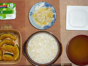 胚芽押麦入り五穀米,カボチャのオーブン焼き,納豆,コールスロー,ワカメのおみそ汁,ヨーグルト