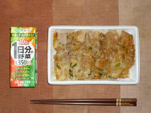 塩カルビ丼,野菜ジュース