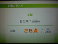 Wii Fit Plus 2015年02月02日のバランス年齢 テスト