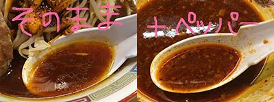 シャカリキスープ150130