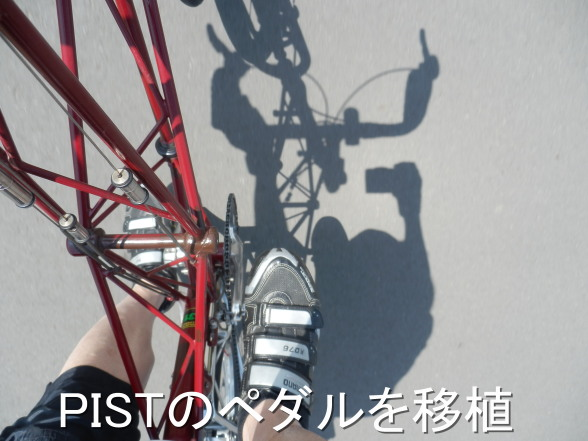 20150426 PEDAL移植