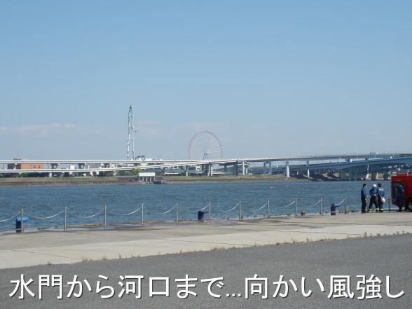 20150426 河口まで