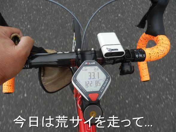 20150509 荒サイ