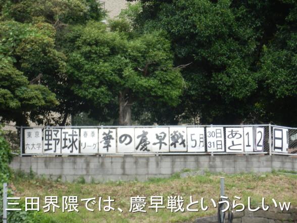 20150518 慶早戦