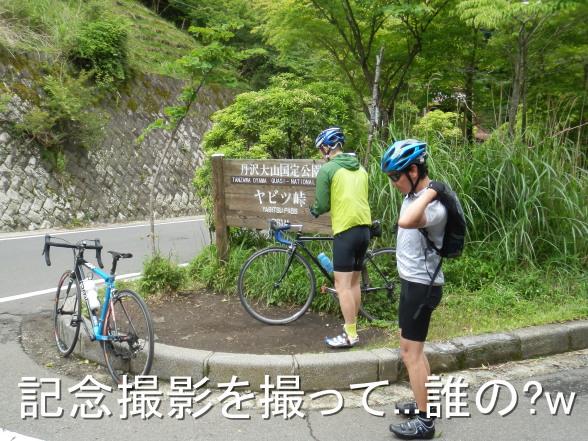 20150620 ヤビツ峠2
