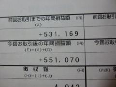 P1270221.jpg