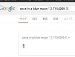 20150325_bluemoon_by_google.jpg