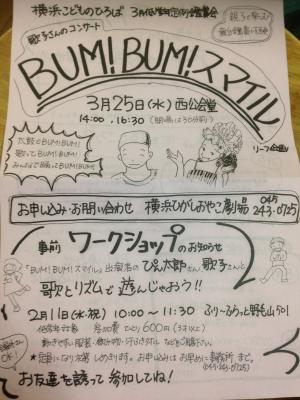 BUMBUMチラシ1