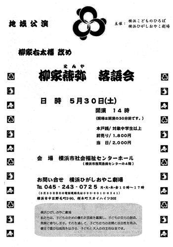 落語会チラシ(小)