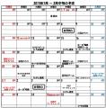 2015年1月~2月予定表