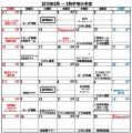 2015年2月~3月予定表