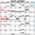 2015年3月~4月予定表