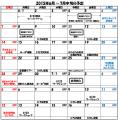 2015年6月~7月予定表