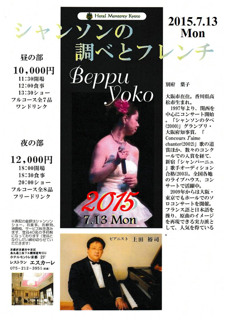20150713京都