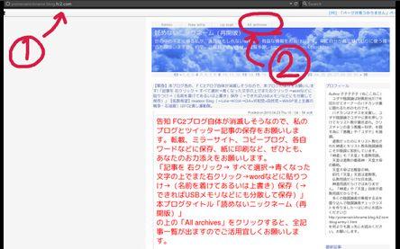 手順①②プー閣下による私のブログ記事保存法