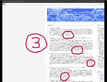 手順③プー閣下による私のブログ記事保存法