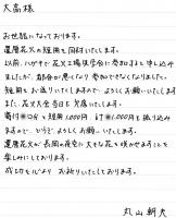 丸山君手紙2