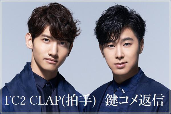 fc2clap-2.jpg