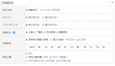 予約投稿 FC2