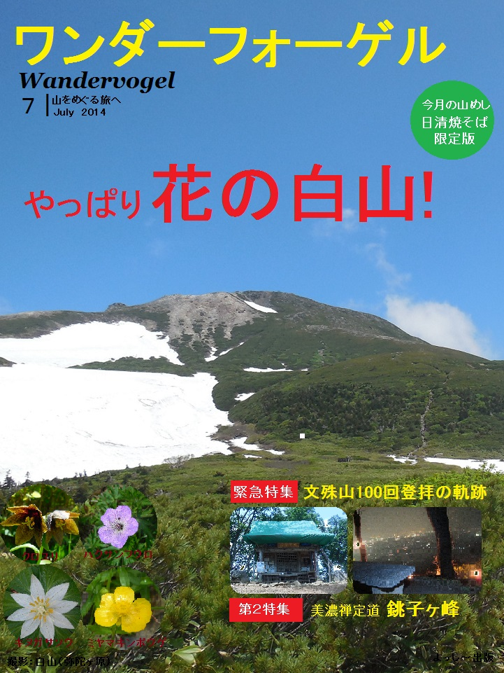 2014hike-digest_July07.jpg