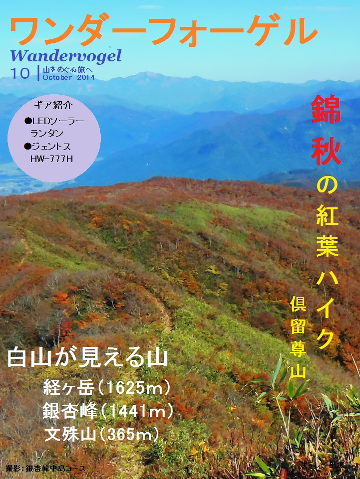 2014hike-digest_October10.jpg
