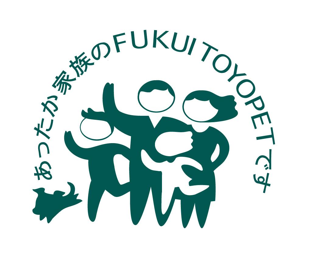logo_fukuitoyopet.jpg