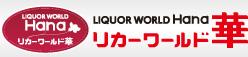 logo_liquorworldhana.jpg